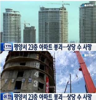 Corea nord crollato un edificio di 23 piani a pyongyang for Piani di costruzione dell edificio