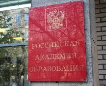 """Accademia russa dell'istruzione: sostituire """"Guerra e pace"""" con la Bibbia nella scuola d'obbligo"""